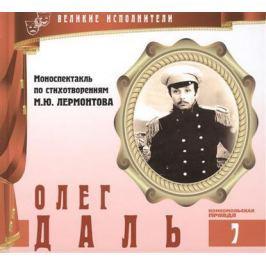 Лазарева Е. Великие исполнители. Том 7. Олег Даль (1941-1981). (+аудиокнига CD