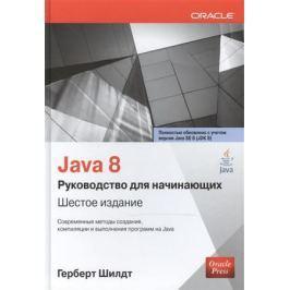 Шилдт Г. Java 8: Руководство для начинающих. Шестое издание