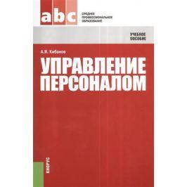 Кибанов А. Управление персоналом: Учебное пособие