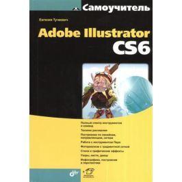 Тучкевич Е. Самоучитель Adobe Illustrator CS6