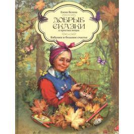 Велена Е. Добрые сказки о простых вещах. Бабушка и большое счастье