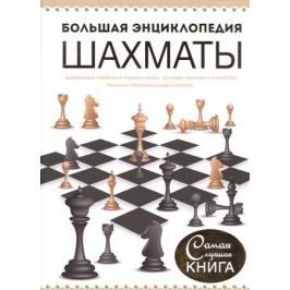 Шахматы. Большая энциклопедия