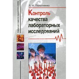 Полотнянко Л. Контроль качества лабораторных исследований