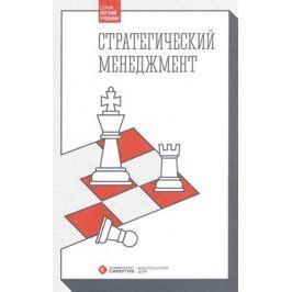 Михненко П., Волкова Т., Дронин А., Вегера А. Стратегический менеджмент. Учебник