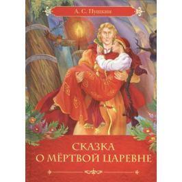 Пушкин А. Сказка о мертвой царевне