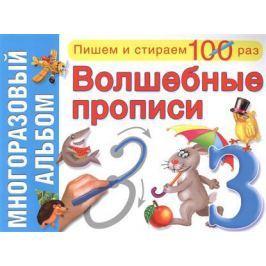 Серебрякова О. (худ.) Волшебные прописи. Многоразовый альбом