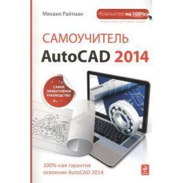 Райтман М. Самоучитель AutoCAD 2014. Самое эффективное руководство