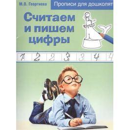 Георгиева М. Считаем и пишем цифры