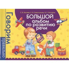 Батяева С., Савостьянова Е., Володина В. Большой альбом по развитию речи