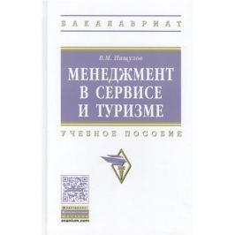 Пищулов В. Менеджмент в сервисе и туризме. Учебное пособие