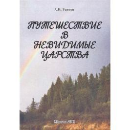 Усиков А. Путешествие в невидимые царства