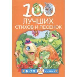 Барто А., Чуковский К., Александрова З. и др. 100 лучших стихов и песенок