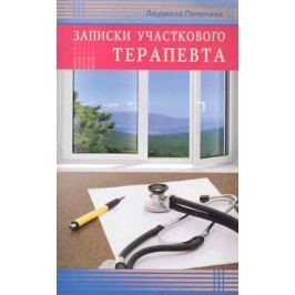 Печенина Д. Записки участкового терапевта