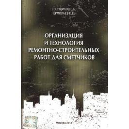 Ермолаев Е., Сборщиков С. Организация и технология ремонтно-строительных работ для сметчиков