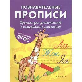 Белых В. Прописи для дошкольников с историями о животных