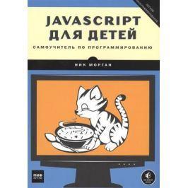 Морган Н. Javascript для детей. Самоучитель по программированию