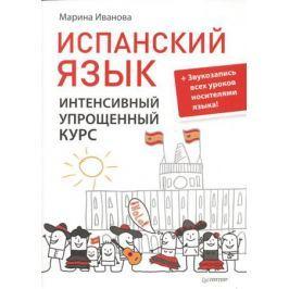 Иванова М. Испанский язык. Интенсивный упрощенный курс