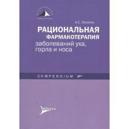Лопатин А. Рациональная фармакотерапия заболеваний уха, горла и носа
