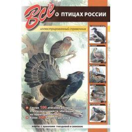 Все о птицах России. Иллюстрированный справочник