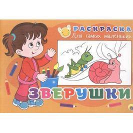 Дюжикова А. (ред.) Зверушки. Раскраска для самых маленьких