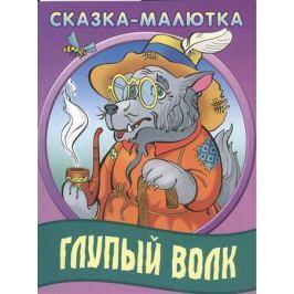 Чайчук В., Ткачук А. (худ.) Глупый волк. Русская народная сказка