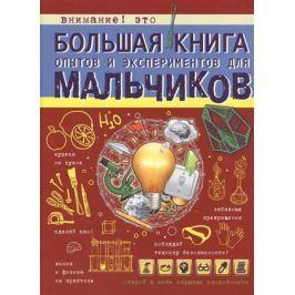 Вайткене Л. Большая книга опытов и экспериментов для мальчиков
