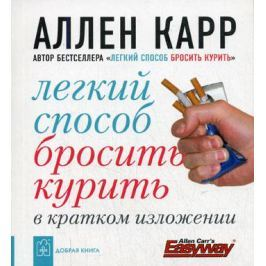 Карр А. Легкий способ бросить курить в кратком изложении