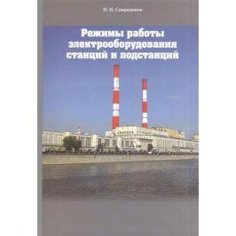 Спиридонов Н. Режимы работы электрооборудования станций и подстанций