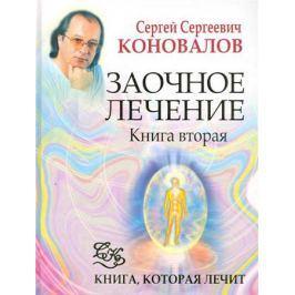 Коновалов С. Заочное лечение Кн.2