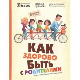 Суркова Л. Как здорово быть с родителями