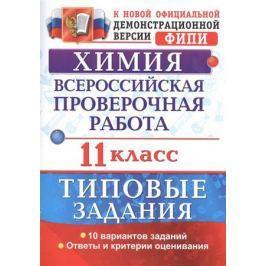 Медведев Ю. Химия. Всероссийская проверочная работа. 11 класс. Типовые задания