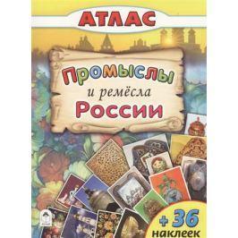 Голенищева О. (гл. ред.) Промыслы и ремесла России (+36 наклеек)