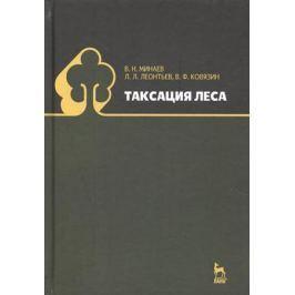 Минаев В., Леонтьев Л., Ковязин В. Таксация леса