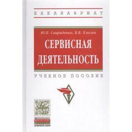 Свириденко Ю., Хмелев В. Сервисная деятельность. Учебное пособие