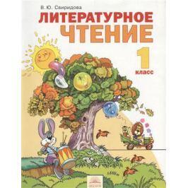 Свиридова В. Литературное чтение. 1 класс. Учебник. 7-е издание