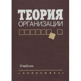 Алиев В. (ред.) Теория организации Алиев
