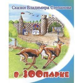 Степанов В. В зоопарке