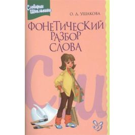 Ушакова О. Фонетический разбор слова