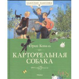 Коваль Ю. Картофельная собака. Рассказы