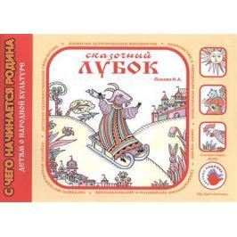 Лыкова И. Сказочный лубок. Художественный альбом для детского творчества