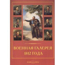 Пантилеева А. (ред.-сост.) Военная галерея 1812 года. Джордж Доу