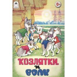 Голенищева О. (ред.) Козлятки и волк