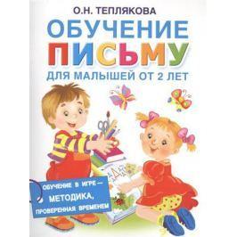 Теплякова О. Обучение письму для малышей от 2 лет