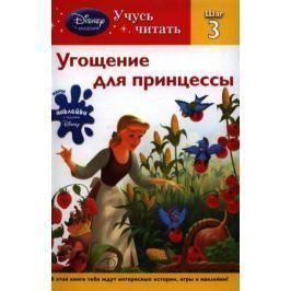 Жилинская А. (ред.) Угощение для принцессы. Шаг 3