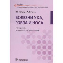 Пальчун В., Гуров А. Болезни уха, горла и носа. Учебник