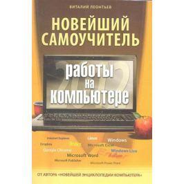 Леонтьев В. Новейший самоучитель работы на компьютере