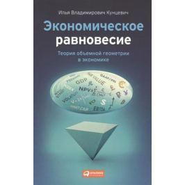 Кунцевич И. Экономическое равновесие: Теория объемной геометрии в экономике