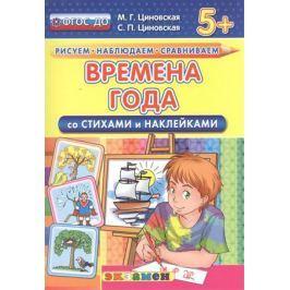 Циновская М., Циновская С. Времена года. Со стихами и наклейками. От 5 лет