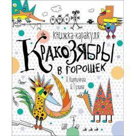 Гулина И., Кирпичева О. Книжка-каракуля. Кракозябры в горошек