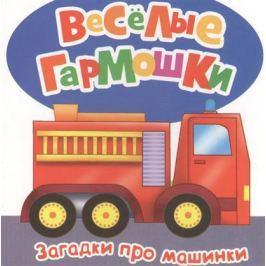 Андреева А., Грозовский М., Дружинина М., Волкова Н. Загадки про машинки
